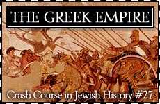 Crash Course in Jewish History Part 27: The Greek Empire